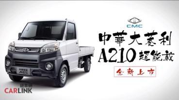 載重提升到950kg!中華菱利新增A210、雙車型49.7萬起上市