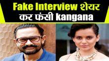 Kangana Ranaut Shared Aamir Khan's fake interview