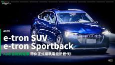 【新車速報】雙車型附帶超貼心購車優惠!Audi e-tron SUV/Sportback在台正式發表!