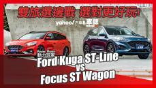 【動力玩家】雙旅選邊戰、選對更好玩!Ford Kuga ST-Line vs Focus ST Wagon同門廝殺!