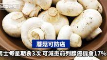 食蘑菇可減患前列腺癌風險達17%