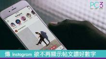 【呃 Like 不再?】傳 Instagram 欲不再顯示帖文讚好數字!