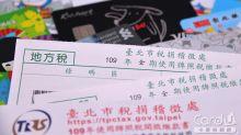 牌照稅信用卡優惠總覽 30家銀行免收手續費