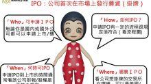 理財媽媽,用3W1H帶孩子認識什麼是股票IPO?