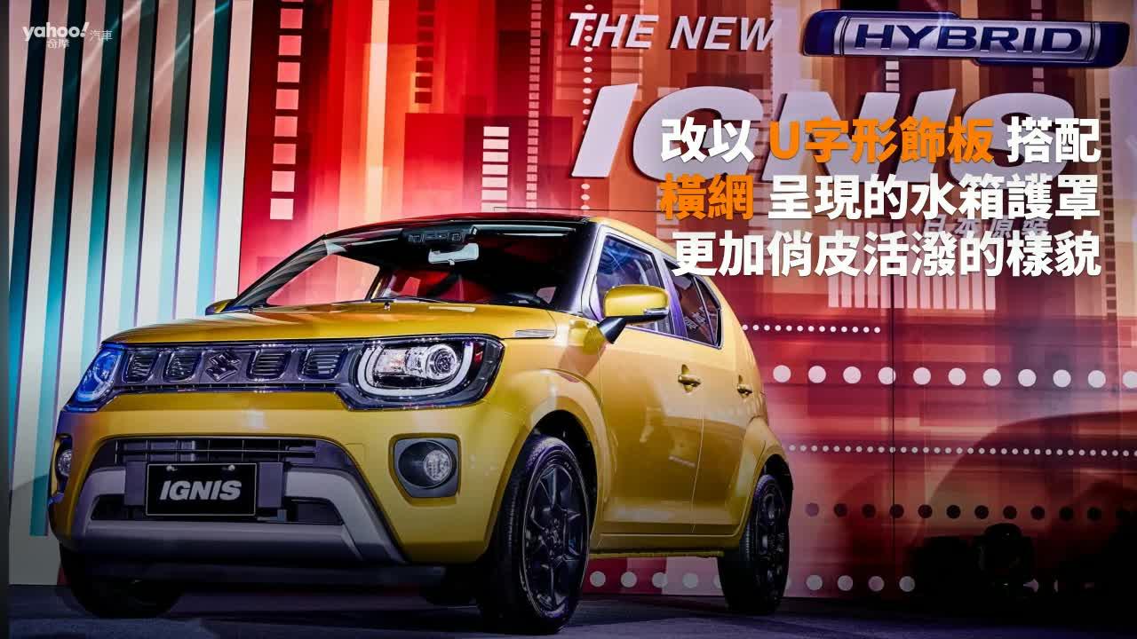 【新車速報】邁向電能之路、首發就是它!2021 Suzuki全新Ignis Hybrid動力駕到!