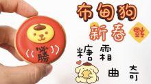 【DIY送禮佳品】布甸狗新春糖霜曲奇