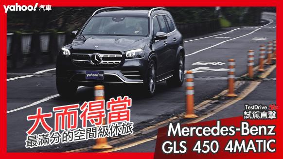 【試駕直擊】大而得當!2021 Mercedes-Benz GLS 450 4MATIC雨季試駕