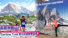 【去歐洲跑山!】The North Face Cortina Trail 意大利越野賽後感