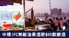【中環Happy Hour】IFC酒吧$65歎靚酒+4,200呎無敵海景