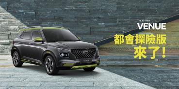 Hyundai推出Venue都會探險版、Venture套件上身更耀眼!