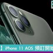 搶機時間來了! iPhone 11 /11 Pro/11 Pro Max AOS 預訂開始!