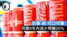 百事與可口可樂同意8年內減少用糖20%