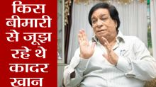Kader Khan was suffering from Progressive Supranuclear Palsy, Know all about PSP