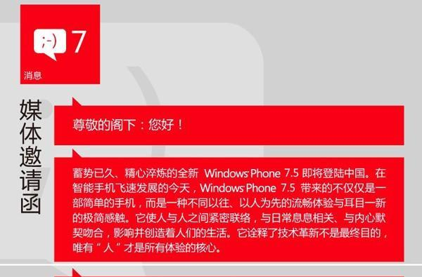 Microsoft plans Windows Phone Tango reveal for March 21st in China