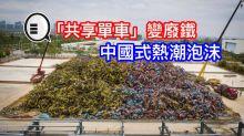 「共享單車」變廢鐵,中國式熱潮泡沫