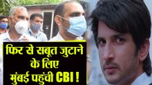 CBI reached Mumbai again to collect proofs in Sushant's case