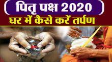 Pitru Paksha 2020: How To do pitru paksha puja at home