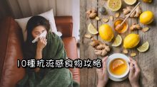 【對抗流感】除了檸檬和橙,原來這10種食物都有效增強抵抗力!