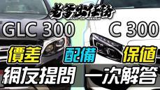 【老爹出任務】外匯C300 、GLC300正夯! 價差、選配到底差在哪?!