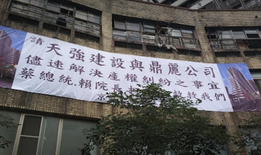 今年初有住戶掛上抗議白布條,要求建商儘速出面解決,並向總統求救。 (翻攝自網路)
