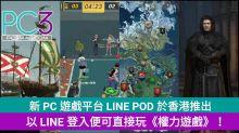 全新 PC 遊戲平台 LINE POD 推出,香港玩家以 LINE 登入便可直接玩!