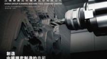 【300】昆明機牀:大股東及劉雲俠被中證監罰款共70萬人幣