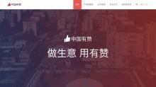 中國有贊今年股價急升200% 現在入市是否已經太遲?