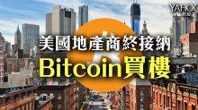 美國地產商終接納:Bitcoin買樓