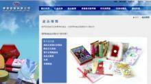 【377】華君全年少賺16%至2272萬人幣 不派息