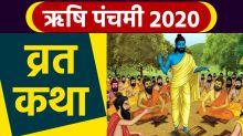 Rishi Panchami 2020: Rishi Panchami Vrat Katha