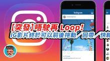 【突發】唔駛再 Loop!Instagram 影片終於可以前後拖動/回帶/快轉