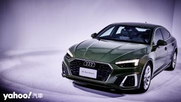 日常用車的完美新高標!2021 Audi小改款A5 Sportback正式亮相!