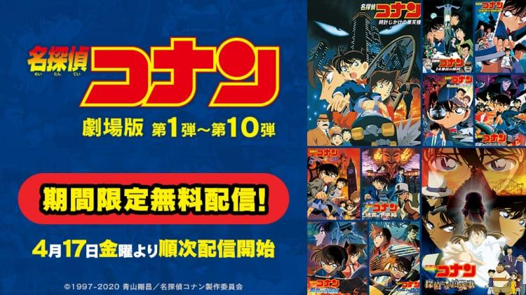 Photo of Free distribution of 10 movie detective Conan movies on Hulu and dTV-Engadget Japan