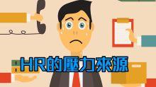 【我係邪惡HR】HR的壓力來源(HR小薯蓉)
