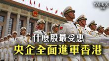央企全面進軍香港    什麼股最受惠?