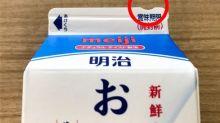 牛奶盒上的凹處有什麼意思?