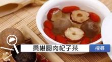 食譜搜尋:桑椹圓肉杞子茶