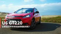 【新車速報】吾硬良品!Luxgen U6 GT220郊道試駕!
