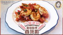 【蝦食譜】少鹽濃味!番茄酸辣香茅蝦