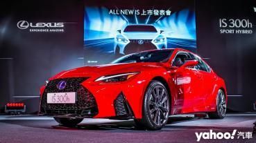 平均降幅1至4萬!2021 Lexus IS小改款超殺上市!