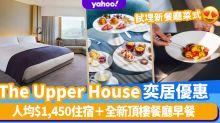 酒店優惠2021|The Upper House奕居優惠!人均$1450豪華住宿+全新頂樓餐廳Salisterra