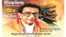 Sanjay Raut brother omits Uddhav Thackeray, Aaditya Thackeray
