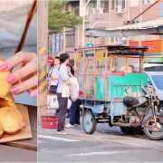 【台中工學市場】可口雞蛋糕:在地35年,5個20元懷舊鐵牛車雞蛋糕,紮實蛋奶香濃郁好吃!