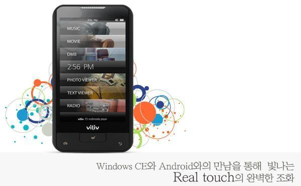 Viliv's AMOLED Prime P3 media player sports both Android and Windows CE