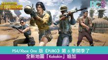 PS4/Xbox One 版《PUBG》第 6 季開季了!全新地圖「Kakakin」追加!