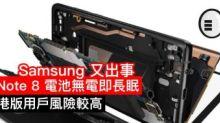 Samsung 推出平昌冬季奧運版 Galaxy Note 8!