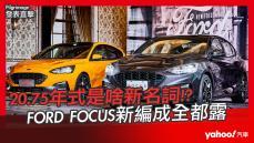 【發表直擊】20.75年式Ford Focus車系發表會