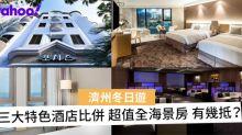 【酒店比併】韓國濟州島 3大特色酒店!超低Budget住「四季」?