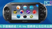 PlayStation 手提機終結!PS Vita 即將停止在日本出貨!