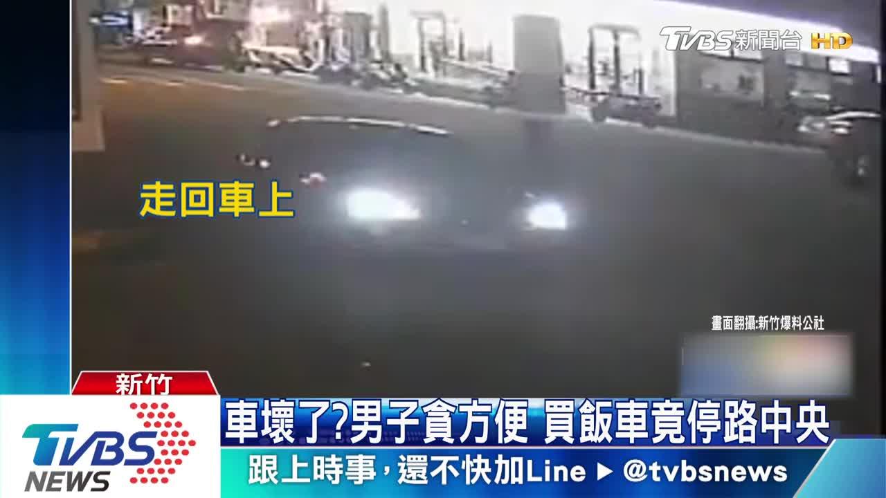 車壞了?男子貪方便 買飯車竟停路中央 [影片]